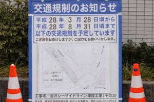 3/28頃から交通規制のお知らせ