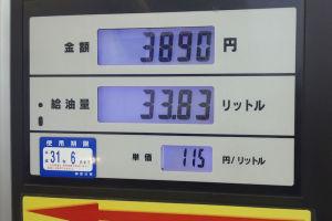 ハイオクを34リッター給油