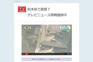 昨夜熊本県で震度7