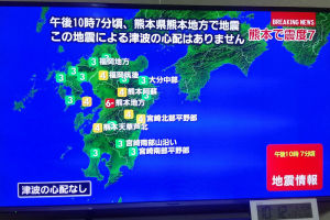 10時7分震度6の地震が