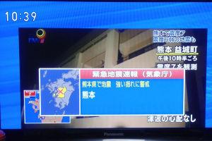 10時39分緊急地震速報