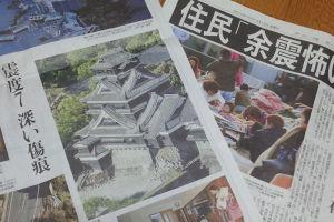 読売新聞4/15夕刊掲載写真