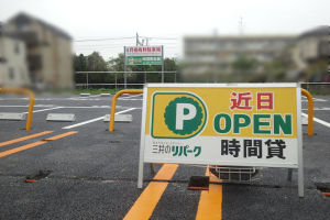 三井のリパーク六浦第3近日OPEN