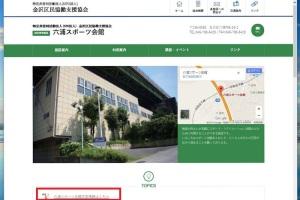 六浦スポーツ会館のHP
