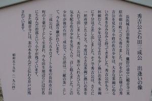 「三献の茶」の話は有名