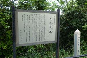「野島貝塚」の案内板