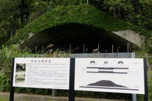 野島の掩体壕(えんたいごう)