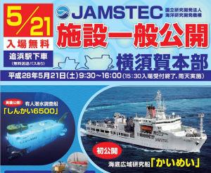 海底研究船「かいめい」21日公開