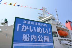 海底研究船「かいめい」船内見学