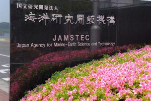 JAMSTEC横須賀本部入口