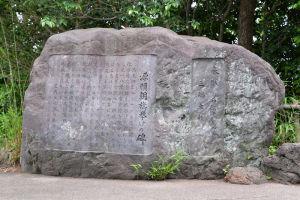 石碑は『源頼朝旗挙げの碑』