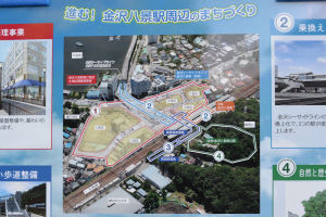 八景駅周辺工事の看板
