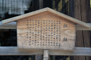 社殿が162年前、嘉永7年)の東海大地震で