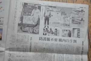 東日本大震災から5年3か月