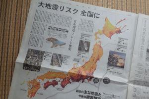 昨日発表された「全国地震動予測地図2016年版」
