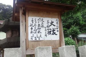 茅の輪神事と7月に行われる天王祭のお知らせ