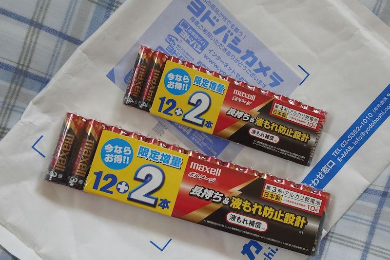 ヨドバシ.comへ注文