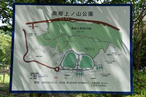 南郷上ノ山公園の案内板