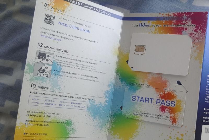 データ通信専用マイクロsimカードが付属