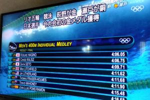 リオ五輪 大会初の金メダル