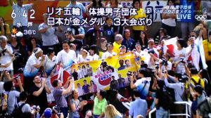 会場の日本選手応援席も喜びに沸いています