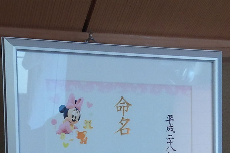 命名用紙はディズニーのミニー