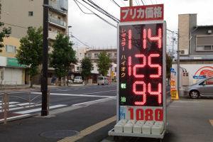 ガソリン価格安定しています