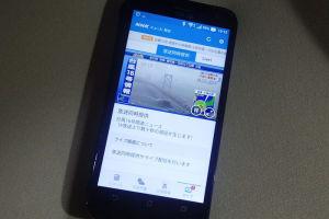台風16号 NHKニュース・防災