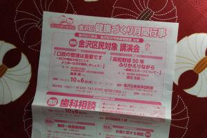 金沢区民対象 講演会