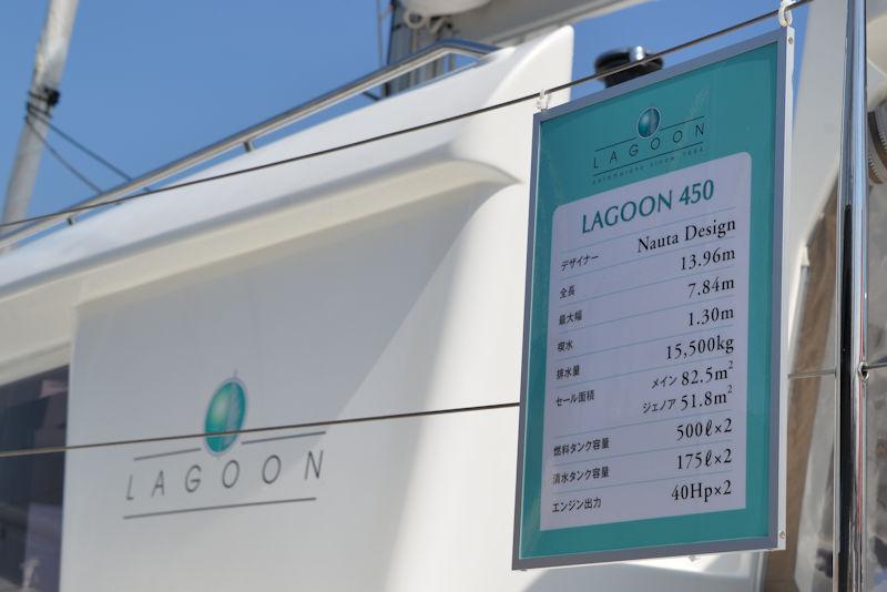 一番大きな「ラグーン450」