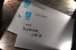 NHK紅白歌合戦観覧応募