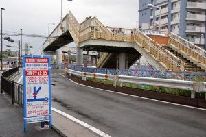八景駅前歩道橋撤去工事始まります