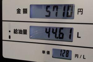 44リッター給油で5710円