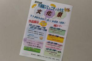5日、6日と文化祭が開催されます