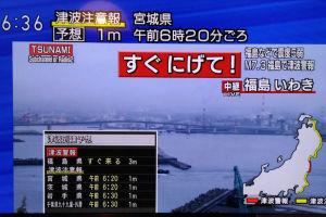 福島県沖マグニチュード7.3地震