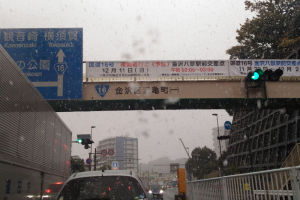 瀬戸神社手前の歩道橋
