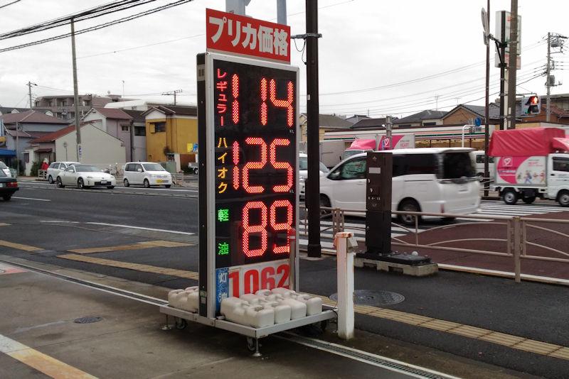 ガソリン&灯油価格