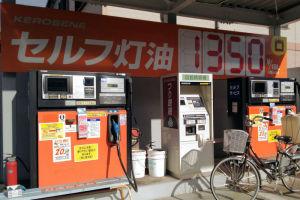灯油価格上がっていました