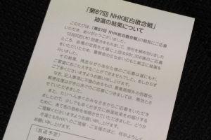 NHK紅白歌合戦抽選結果