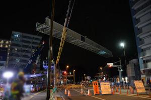 八景駅前未明の歩道橋撤去