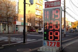 ガソリン価格上がっています