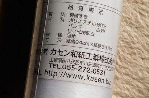 市川三郷町カセン和紙工業の製品