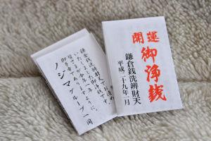 鎌倉銭洗辨財天の「開運 御浄銭」