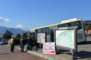 松田駅からのシャトルバス