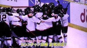 スマイルジャパン最終予選勝利