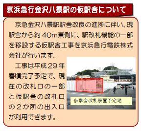 昨年10月の金沢八景駅東口ニュース