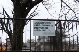横浜市の公園