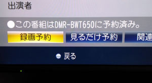 BWT650で予約済みと表示