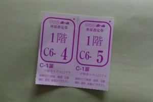 座席指定券の交換