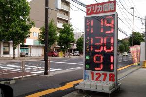ガソリン価格少し下がっていました